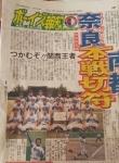 スポーツ報知新聞に記事掲載(2019.10.4)