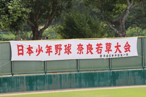 第25回奈良若草大会 1日目試合結果