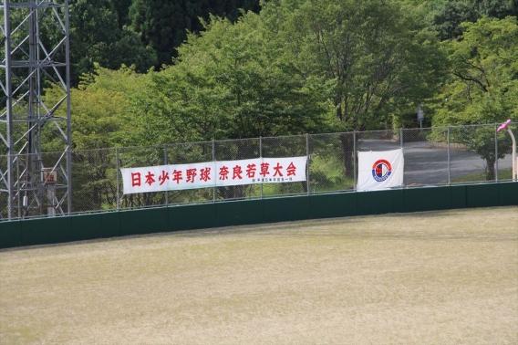 第25回奈良若草大会 2日目試合結果