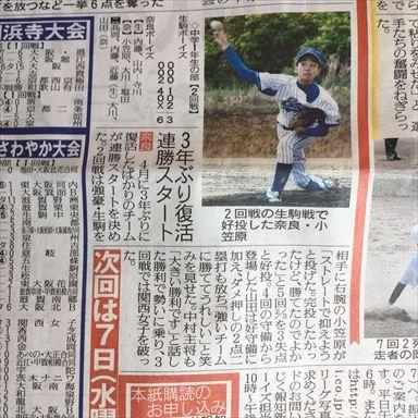スポーツ報知新聞に記事掲載(2017.6.1)