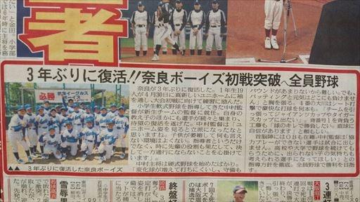 スポーツ報知新聞にチーム紹介記事掲載(2017.5.16)
